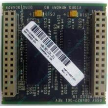 Видеопамять для Compaq Deskpro 2000 (SP# 213859-001 в Абакане, DG# 004828-001 в Абакане, ASSY 004827-001) - Абакан