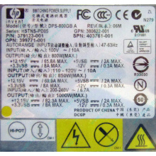 HP 403781-001 379123-001 399771-001 380622-001 HSTNS-PD05 DPS-800GB A (Абакан)