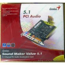Звуковая карта Genius Sound Maker Value 5.1 в Абакане, звуковая плата Genius Sound Maker Value 5.1 (Абакан)